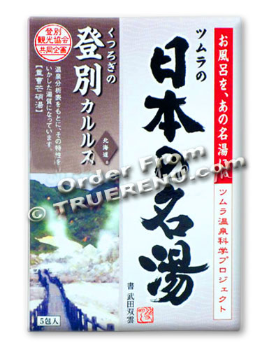 Photo of Noboribetsu Hot Springs Spa Bath Salts - Five 30g Packets - 150g total