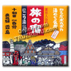 Photo of Tabino Yado Hot Springs ''Milky'' Bath Salts Assortment Pack from Kracie (13 25g Packets, 325g total)
