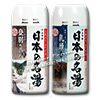 Photo of TrueRenu's Japanese Hot Springs Bath Salt Gift Set: Noboribetsu & Nyuto from Nihon No Meito - 2x450g Bottles