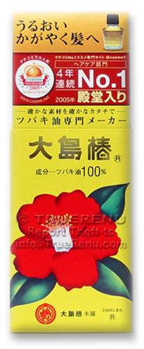 Photo of Oshima Tsubaki Camellia Hair Care Oil - 60ml