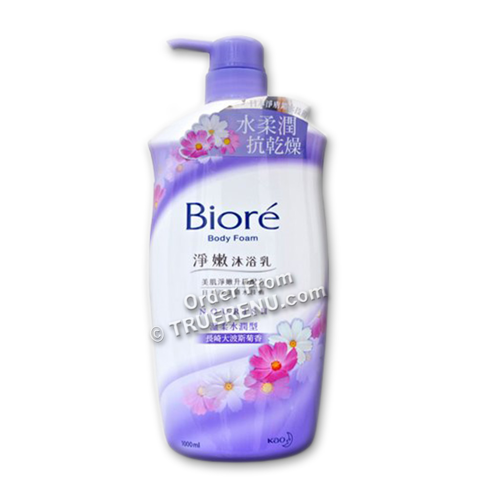 PHOTO TO COME: Biore Nagasaki Cosmos Floral Body Wash by Kao - 1000ml